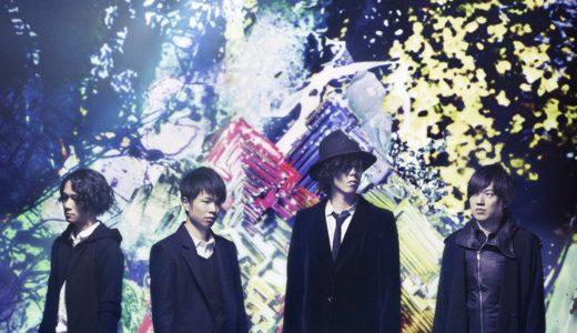 RADWIMPSの新アルバム「人間開花」発売!君の名は。の前前前世を含めた収録楽曲・PV情報など!