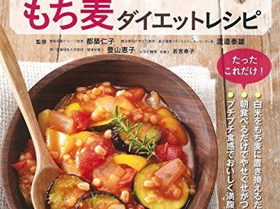 今話題のもち麦を使ったダイエットレシピ本3選!食物繊維で健康的に瘦せる!